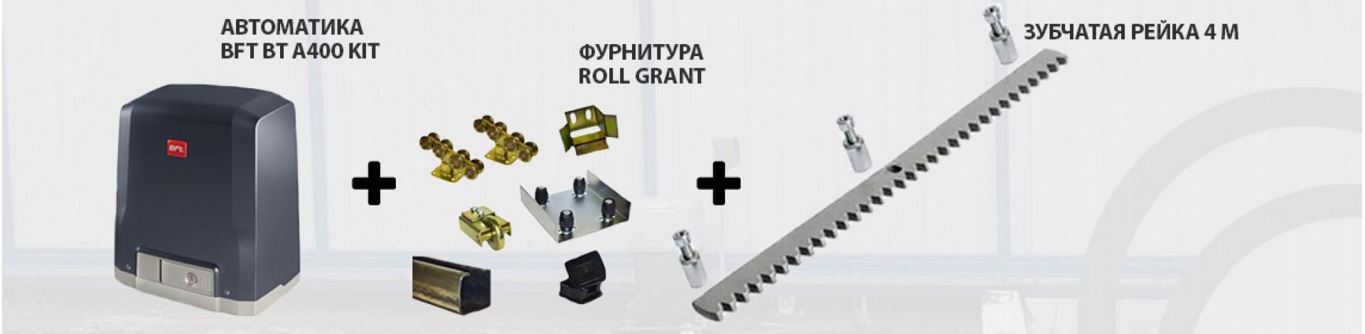 Готовый комплект для откатных ворот за 8500 грн